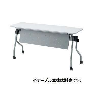 【本体別売】TOKIO テーブル NTA用幕板 NTA-P15 シルバー