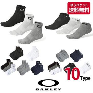 送料無料Oakley オークリー ソックス 3足セット 23-29cmスポーツ 高機能 靴下 ゴルフ ジョギング トレーニング 部活にブランドソックス 白 黒 グレー ネイビー 10タイプ レディース メンズ oa238