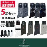 【ゆうパケット送料無料】靴下ソックス5足選べる6種類セットメンズプレゼントにビジネスソックスWESTERNPOLOTEXASサイズ25-27zakka84