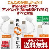 iPhone/アンドロイド(Type-C/microUSB)に対応USB通信充電ケーブル3in1マルチ充電zakka95送料無料
