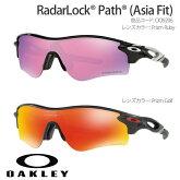OAKLEYオークリーサングラスRadarLockPath(AsiaFit)アジアンフィットゴルフ偏光レンズサングラスUVカットOO9206-4238OO9206-25oa297
