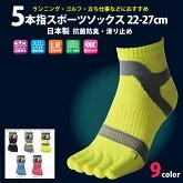 靴下スポーツソックス5本指ソックス抗菌防臭足裏サポートクッションサイズ23-27ゆうパケット送料無料mi01日本製