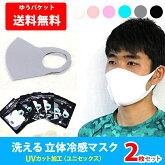 冷感マスク2枚セットストレッチ布マスク立体マスク繰り返し使えるおしゃれマスクファッションマスク洗えるレディースメンズ呼吸しやすいUVカット夏仕様グレーzakka166