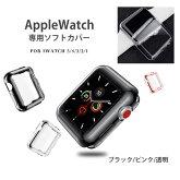 AppleWatc専用クリアケースアップルウオッチAppleWatch5432138/40mm42/44mm革本革iwatchソフトタイプ保護ケース透明黒ピンクzakka180