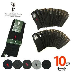 靴下 ソックス ポロ 10足セット メンズ ビジネス カジュアル ソックス WESTERN POLO TEXAS サイズ25-27 黒 ブラック グレー polo111