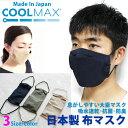 日本製 冷感マスク COOLMAX素材 大臣マスク 抗菌UVカット 洗える 立体 布マスク 子供 女性 男性サイズ kt04 カーキ ベージュ ネイビー