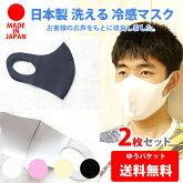 日本製布マスク立体マスク繰り返し使えるおしゃれマスクファッションマスクコットン綿マスク洗えるレディースメンズ生地も日本製kt02呼吸しやすい