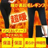 【ゆうパケット送料無料】裏起毛レギンス男性用メンズ暖かシリーズ足下すっきりストレッチレギンスzakka110黒ブラックM/L/XL