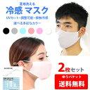 冷感マスク2枚 ファッションマスク サイズ調整可能 洗えるひんやり冷たい メッシュアイスシルクコットン 呼吸がしやすい 男女兼用 UVカット 夏用 zakka183