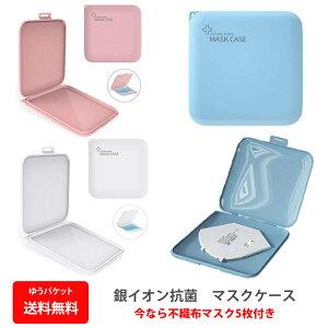 マスクケース 銀イオン抗菌 収納ケース 2個セット ポケットサイズ コンパクト 持ち運び 携帯 抗菌カバー zakka190 送料無料 不織布マスク5枚付き