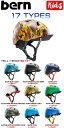 【be-nino-ss】【BERN】バーン NINO summerモデル ニーノ キッズ ボーイズ ジュニア ヘルメット 保護 耳あてなし スケート スノー 自転車 男の子向け XS-M 17カラー