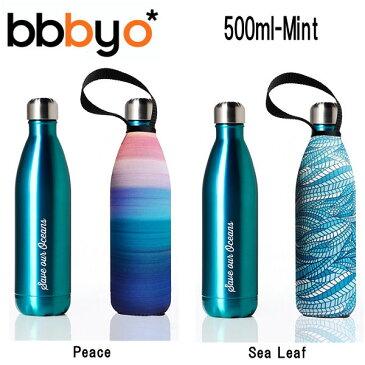 【bbbyo】ビービービーワイオー BBBYO Future Bottle フューチャーボトル ステンレスボトル タンブラー 水筒 保温 保冷 カバー付き ウォーターボトル 500ml 2カラー【あす楽対応】