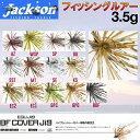 【Jackson】ジャクソン Qu-on クオン エグジグ BF COVER JIG カバージグ フィッシング バス釣り ルアー 魚釣り用品 3.5g スモラバ スモールラバージグ 針 フック