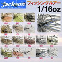 【Jackson】ジャクソン Qu-on クオン EGU Jig 1/16oz エグジグ ルアー 魚釣り用品 疑似餌 ワーム フィッシング スモールラバージグ スモラバ フック 針 BASS FISHING 16カラー