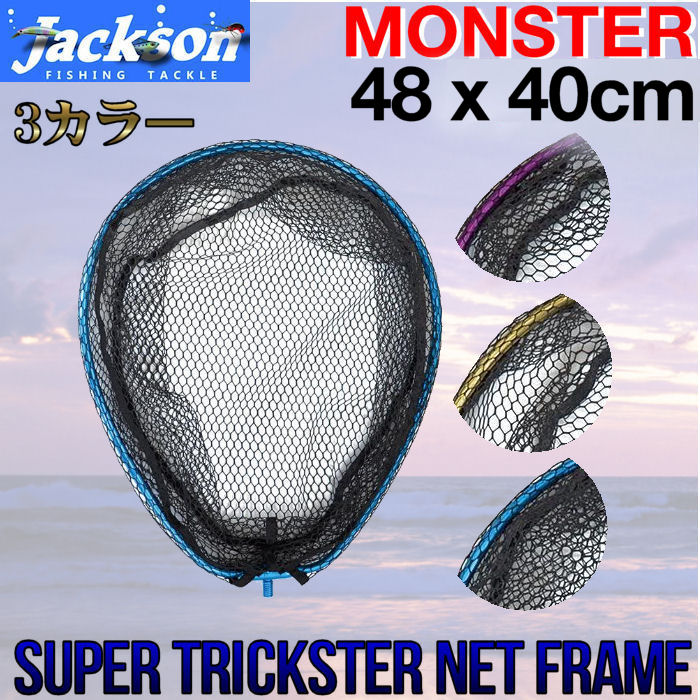【Jackson】ジャクソン Qu-on クオン Super Trickster Net MONSTER FRAME スーパートリックスターネットモンスターフレーム 魚釣り用品 バス フレーム48cm×40cm 3カラー画像