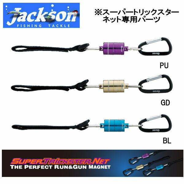 【Jackson】ジャクソン SUPER TRICKSTER NET THE PERFECT RUN&GUN MAGNET ランガンマグネット スーパートリックスターネット専用 魚釣り用品 バス 3カラー画像