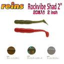 【reins】レインズ Rockvibe Shad ロックバ...