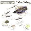 【IMAKATSU】イマカツ Helter Twister へルターツイスター 3/8oz スピナーベイト アラバマリグ 疑似餌 釣り バスフィッシング ハードルアー 【正規品】・・・