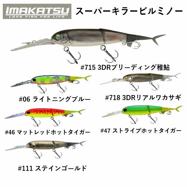 ルアー・フライ, ハードルアー IMAKATSU SUPER Killer BiLL 6