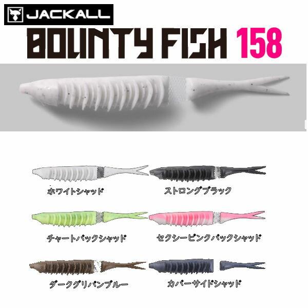 【JACKALL】ジャッカルBOUNTYFISH158バウンティーフィッシュジョイントソフトベイトワーム疑似餌釣りフィッシングソフトルアーダウンショットキャロテキサス15