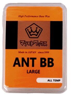 【マツモトワックス】ベースワックス ANT BB LARGE スノーボード マツモトWAX ワンランク上の滑りを可能に! 人工芝にも!/200g