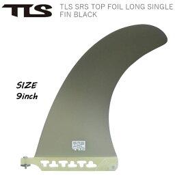 【TOOLS】SRS TOP FOIL LONG SINGLE FIN BLACK 9トゥールス シングルフィン ツールス マリンスポーツ フィン サーフィン【あす楽対応】