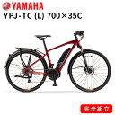電動自転車 ヤマハ 電動アシスト自転車 YPJ-TC (L) PW70BTCL0J 電動アシストクロスバイク 700×35C 2020年モデル 配送先一都三県一部地域限定送料無料 自転車 YAMAHA
