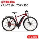 電動自転車 ヤマハ 電動アシスト自転車 YPJ-TC (M) PW70BTCM0J 電動アシストクロスバイク 700×35C 2020年モデル 配送先一都三県一部地域限定送料無料 自転車 YAMAHA
