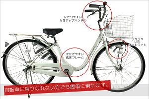 【<送料無料自転車>のやりすい低床フレームで大人気】amilly(アミリー)ママチャリ軽快車(イエロー/黄色)自転車【ギアなし26インチオートライト鍵付き】