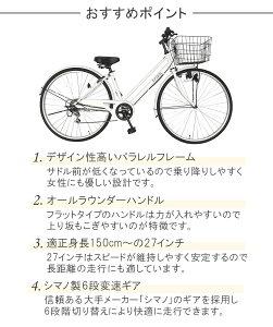 【<送料無料 自転車>デザインフレームで人気】サントラスト シティサイクル(レッド/赤)自転車trois(トロワ)ママチャリ【6段変速ギア 27インチ パラレルフレーム 鍵付き】送料無料 シティ車 おしゃれで人気 激安 格安 通勤・通学や買い物、新生活や入学就職のプレゼントとしても利用できる自転車です。誕生日プレゼント、引越しお祝い等にも向いているママチャリ自転車です 激安 格安