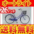 <関東限定特別価格>260HD ママチャリ オートライト 自転車 26インチ 買い物に最適> 通学 <通勤 青 ブルー 軽快車 サントラスト SUNTRUST ママチャリ 安心のオートライト 自転車 送料無料