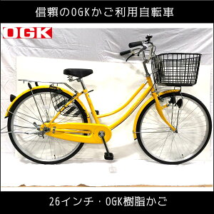 サントラストママチャリ・シティサイクル5カラー自転車(イエロー)(大きなOGK樹脂カゴ)