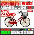 【送料無料 自転車 品質のOGK樹脂かご ママチャリ】SUNTRUST(サントラスト) OGKかご 軽快車(レッド/赤)<通勤・通学・買い物に最適なママチャリ>【26インチ 自転車 ダイナモライト ママチャリ 激安