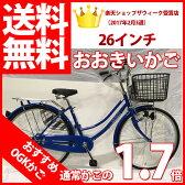 【送料無料 自転車 品質のOGK樹脂かご ママチャリ】SUNTRUST(サントラスト) OGKかご 軽快車(ブルー/青)<通勤・通学・買い物に最適なママチャリ>【26インチ 自転車 ダイナモライト ママチャリ 激安
