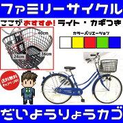 サントラストママチャリ・シティサイクル5カラー自転車(ブルー)(大きなOGK樹脂カゴ)