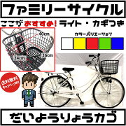 サントラストママチャリ・シティサイクル5カラー自転車(ホワイト)(大きなOGK樹脂カゴ)