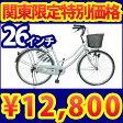 【関東限定 特別価格 送料無料自転車 シンプルフレームで大人気 ママチャリ 】サントラスト ママチャリ 軽快車 シルバー/銀色 自転車 SUNTRUST -裾(SUSO)すそ-【ギアなし 自転車 ダブルループフレーム 26インチ鍵付き ママチャリ 】