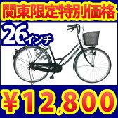 【関東限定 特別価格 送料無料 自転車 シンプルフレームで大人気 ママチャリ】サントラスト ママチャリ 軽快車(ブラック/黒色)自転車 SUNTRUST -裾(SUSO)すそ-【ギアなし 自転車 ダブルループフレーム ママチャリ 26インチ 鍵付き 通学用