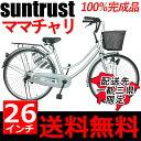 一都三県限定 100%組立 自転車 シンプルフレームで大人気...