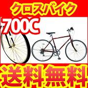 27インチ6段外装クロスバイク(レッド)ゴールドスポーク