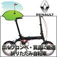 【ゴルフコンペ ゴルフ景品に最適】【送料無料 折りたたみ自転車 ルノー RENAULT 自転車】 ブラック/黒色 【14インチ 自転車 軽量 ギアなし】ルノー 折りたたみ自転車 ULTRA LIGHT 7(ウルトラライトセブン) アルミニウム