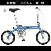 【送料無料 自転車 ルノー(RENAULT)自転車】折りたたみ自転車 ブルー/青【14インチ 軽量 ギアなし 折りたたみ自転車】ルノー LIGHT8(AL-FDB140)(ライトエイト) アルミニウム