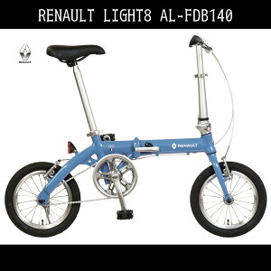 ルノー自転車RENAULTLIGHT8(AL-FDB140)
