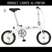【送料無料 自転車 ルノー(RENAULT)自転車】 折りたたみ自転車 ホワイト/白【14インチ 軽量 折りたたみ自転車 ギアなし】ルノー LIGHT8(AL-FDB140)(ライトエイト) アルミニウム