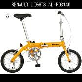 【送料無料 自転車 ルノー(RENAULT)自転車】 折りたたみ自転車 オレンジ/イエロー【14インチ 軽量 ギアなし 折りたたみ自転車】ルノー LIGHT8(AL-FDB140)(ライトエイト)アルミニウム