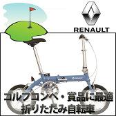 【ゴルフコンペ ゴルフ景品に最適】【送料無料 自転車 ルノー(RENAULT)自転車】折りたたみ自転車 ブルー/青【14インチ 軽量 ギアなし 折りたたみ自転車】ルノー LIGHT8(AL-FDB140)(ライトエイト) アルミニウム