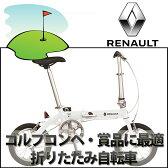 【ゴルフコンペ ゴルフ景品に最適】【送料無料 自転車 ルノー(RENAULT)自転車】 折りたたみ自転車 ホワイト/白【14インチ 軽量 折りたたみ自転車 ギアなし】ルノー LIGHT8(AL-FDB140)(ライトエイト) アルミニウム
