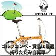 【ゴルフコンペ ゴルフ景品に最適】【送料無料 自転車 ルノー(RENAULT)自転車】 折りたたみ自転車 オレンジ/イエロー【14インチ 軽量 ギアなし 折りたたみ自転車】ルノー LIGHT8(AL-FDB140)(ライトエイト)アルミニウム