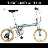 【送料無料 折りたたみ自転車 ルノー(RENAULT)自転車】 折りたたみ自転車 ブルー/青【16インチ 軽量 外装6段変速ギア付き】ルノー LIGHT9(AL-FDB166)(ライトナイン) アルミニウム