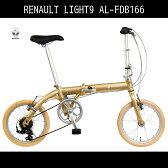 【送料無料 折りたたみ自転車 ルノー(RENAULT)自転車】 折りたたみ自転車 ゴールド/金【16インチ 折りたたみ自転車 軽量 外装6段変速ギア付き】ルノー LIGHT9(AL-FDB166)(ライトナイン) アルミニウム